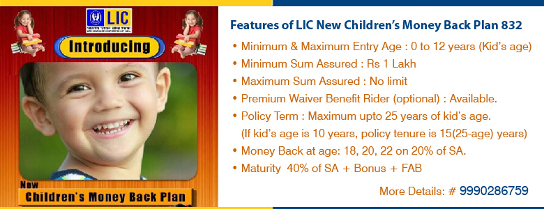 LIC's New Children Money Back - 832